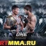 Результаты ONE Championship: Odyssey of Champions – Марат Гафуров стал чемпионом