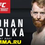 Падди Холохан vs. Луис Смолка станет ко-мэйн ивентом шоу UFC Fight Night 76 в Дублине