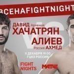 ВИДЕО БОЯ FIGHT NIGHTS «БИТВА 20″: Давид Хачатрян VS. Ахмед Алиев