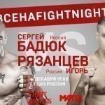 ВИДЕО БОЯ FIGHT NIGHTS «БИТВА 20″ : Сергей Бадюк vs. Игорь Рязанцев