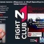 20 декабря в Клубе Единоборств №1 пройдет семинар Алексея Олейника