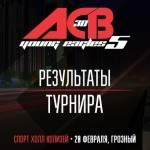 Результаты ACB 30 «Young Eagles-5»
