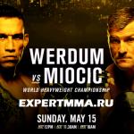 UFC 198: Выплаты Reebok