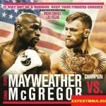 Вайт заявил, что без него бой Макгрегор — Мэйвезер не состоится
