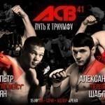 Прямая трансляция ACB 41 «Путь к триумфу»