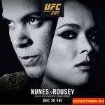 Ронда Роузи vs. Аманда Нуньес на UFC 207