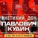 Результаты турнира FIGHT NIGHTS GLOBAL 54: Павлович vs. Кудин