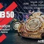 Результаты турнира АСВ 50
