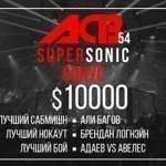 Бонусы на ACB 54: Supersonic
