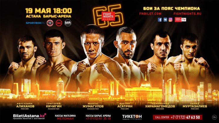 fight-nights-745x419