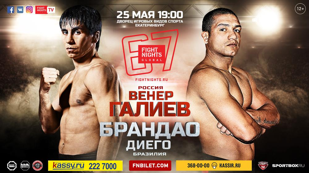 http---fightnights.ru-upload-iblock-55e-55eda57bfc295200cdf7e8ea9e39a19d