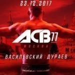 Василевский, Абдулвахабов и Балаев выступят на ACB 77