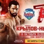 Fight Nights оштрафовали Никиту Крылова на 30% гонорара