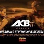 Результаты взвешивания участников турнира ACB 77