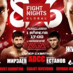 Прямая трансляция FIGHT NIGHTS GLOBAL 86: Расул Мирзаев vs. Ержан Естанов