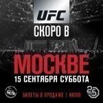 Первый турнир UFC в России состоится 15 сентября в Москве