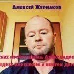 Алексей Жернаков о ситуации с российскими промоушенами, о Шлеменко, Корешкове, Сарнавском и многом другом