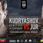 Прямая трансляция боксерского поединка: Дмитрий Кудряшов vs. Александр Жур