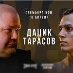 ВИДЕО БОЯ Артем Тарасов vs. Вячеслав Дацик