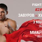 ВИДЕО БОЯ GFC 11(Битва на Волге 11): Шамиль Завуров vs. Матиас Хуарес