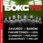 Прямая трансляция GFC 11(Битва на Волге 11): Шамиль Завуров vs. Матиас Хуарес
