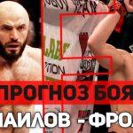 Прогноз на бой Магомеда Исмаилов-Артём Фролов