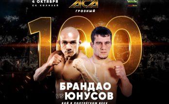 Диего Брандао и Джихад Юнусов проведут бой на ACA 100 в Москве