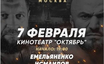 Александр Емельяненко и Магомед Исмаилов проведут пресс-конференцию 7 февраля