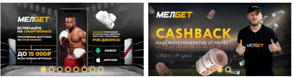 Мелбет MMA