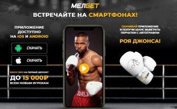 UFC смотреть онлайн на Мелбет: особенности букмекера
