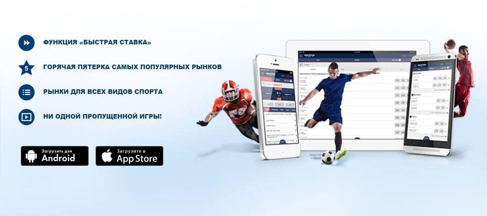 Мобильное приложение Марафонбет