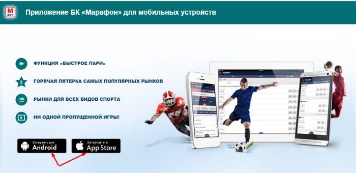 Марафонбет приложение