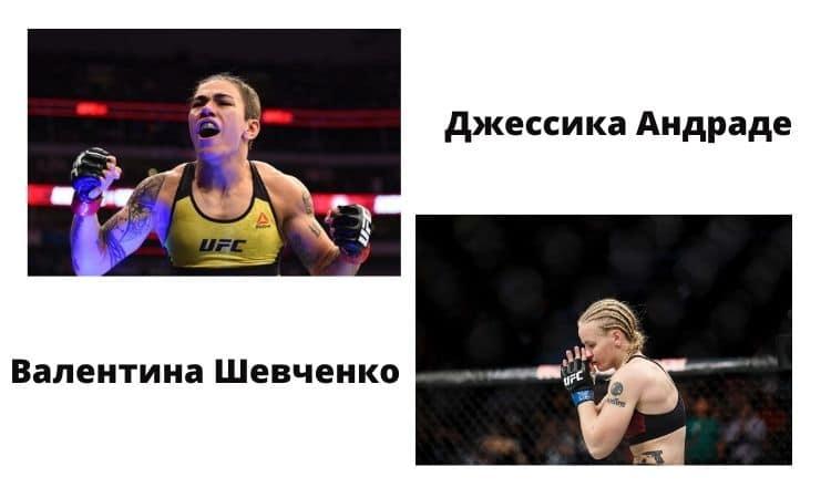 Прогноз на бой Шевченко – Андраде UFC 261
