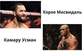 Прогноз на бой Усман - Масвидаль 2 UFC 261