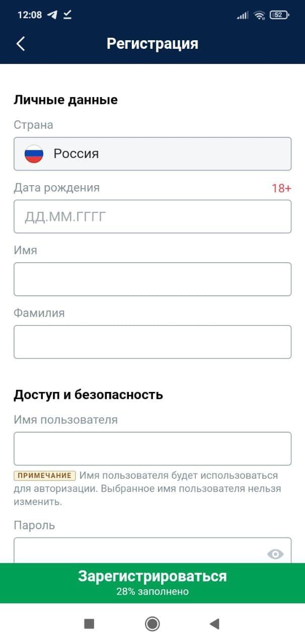Создание аккаунта в приложении БК Марафон