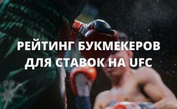 Объективный рейтинг букмекеров для ставок на UFC 2021